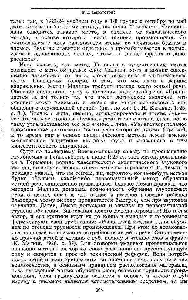 PDF. Том 5. Основы дефектологии. Выготский Л. С. Страница 106. Читать онлайн