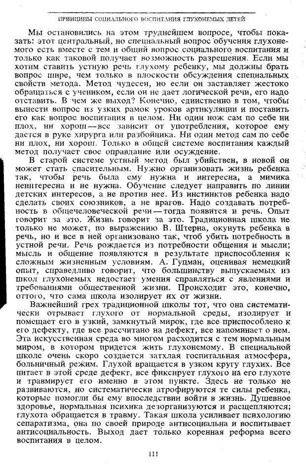 PDF. Том 5. Основы дефектологии. Выготский Л. С. Страница 109. Читать онлайн