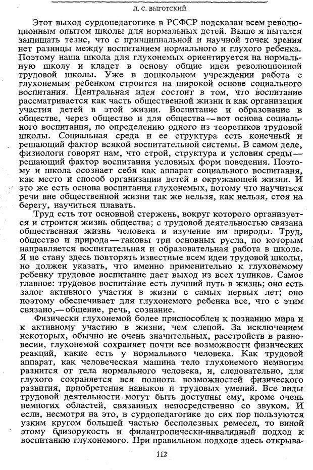 PDF. Том 5. Основы дефектологии. Выготский Л. С. Страница 110. Читать онлайн
