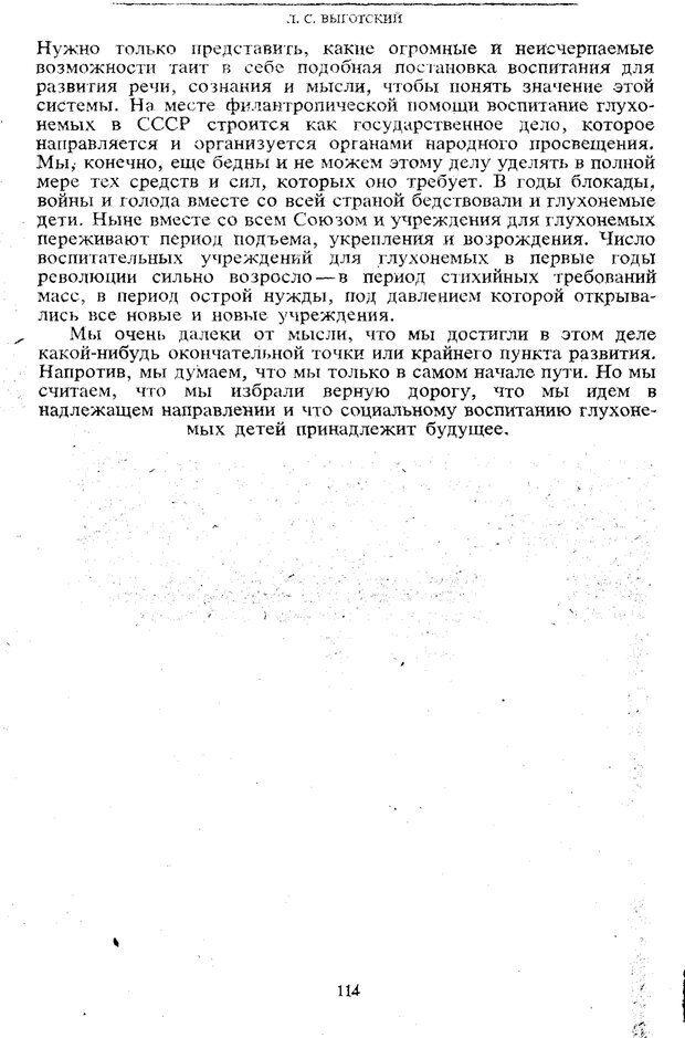 PDF. Том 5. Основы дефектологии. Выготский Л. С. Страница 112. Читать онлайн