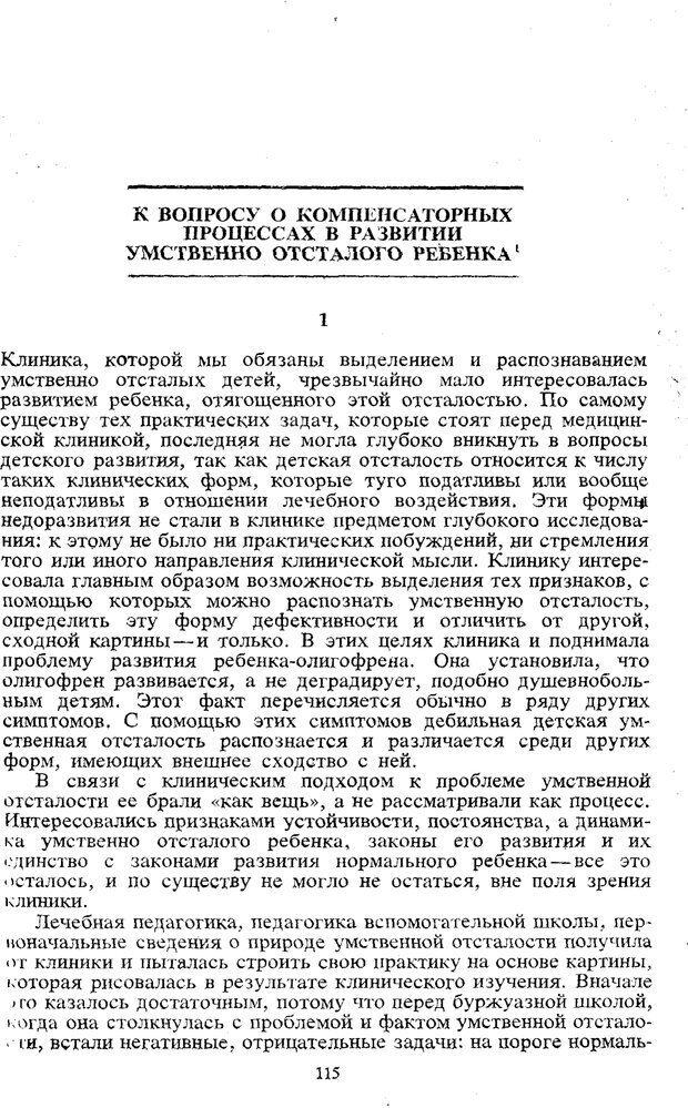 PDF. Том 5. Основы дефектологии. Выготский Л. С. Страница 113. Читать онлайн
