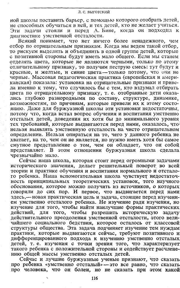 PDF. Том 5. Основы дефектологии. Выготский Л. С. Страница 114. Читать онлайн