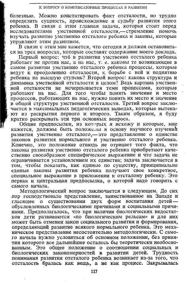 PDF. Том 5. Основы дефектологии. Выготский Л. С. Страница 115. Читать онлайн