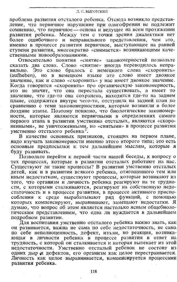 PDF. Том 5. Основы дефектологии. Выготский Л. С. Страница 116. Читать онлайн