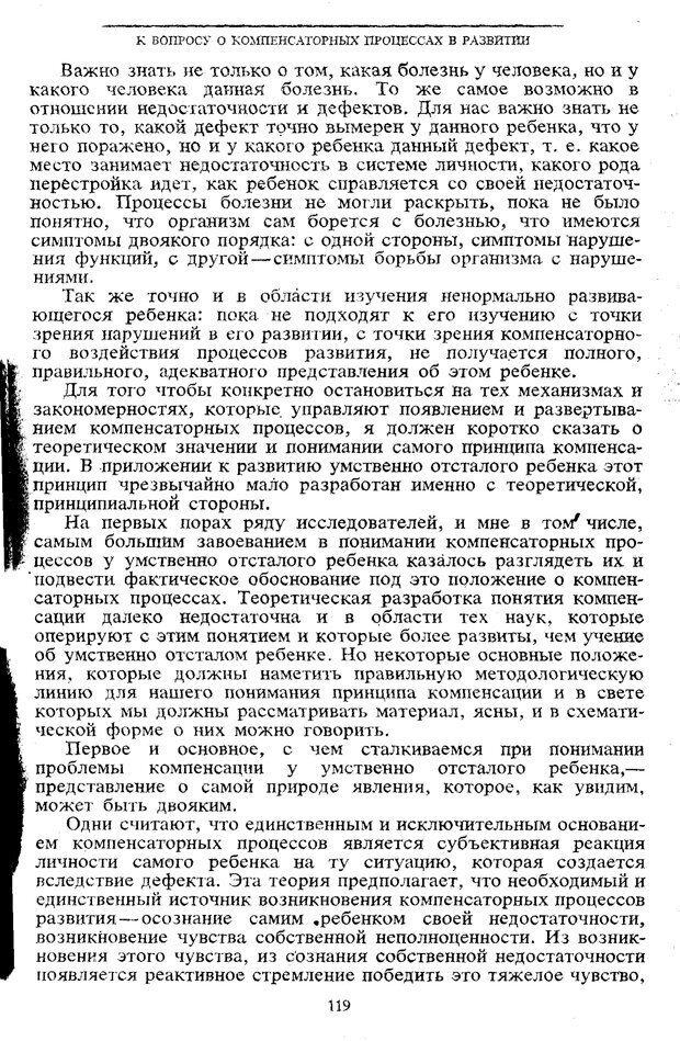 PDF. Том 5. Основы дефектологии. Выготский Л. С. Страница 117. Читать онлайн