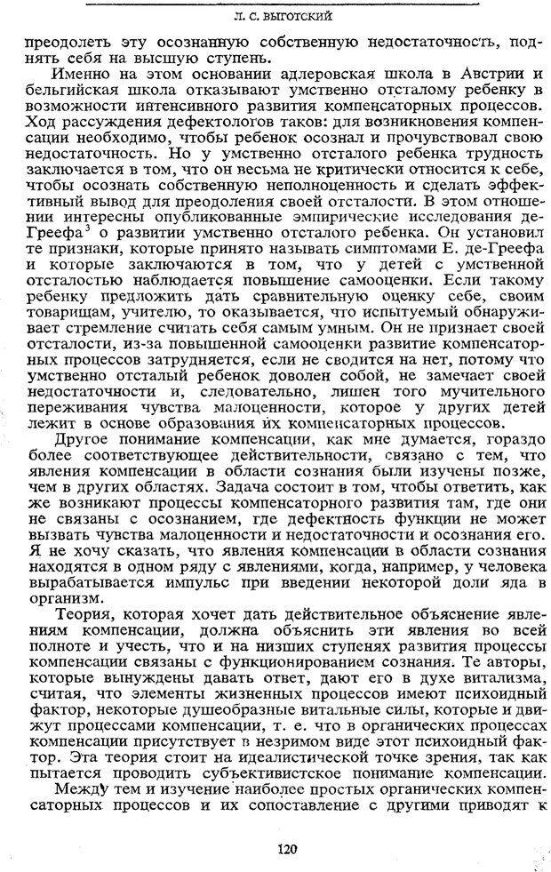 PDF. Том 5. Основы дефектологии. Выготский Л. С. Страница 118. Читать онлайн