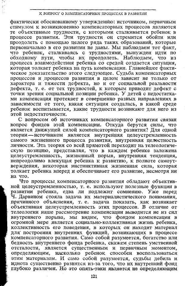 PDF. Том 5. Основы дефектологии. Выготский Л. С. Страница 119. Читать онлайн