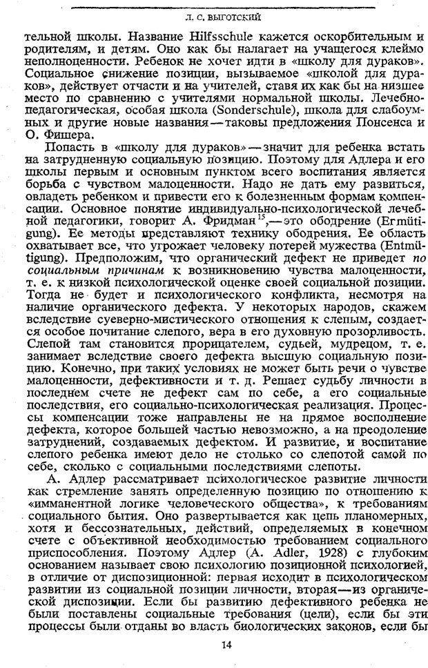 PDF. Том 5. Основы дефектологии. Выготский Л. С. Страница 12. Читать онлайн