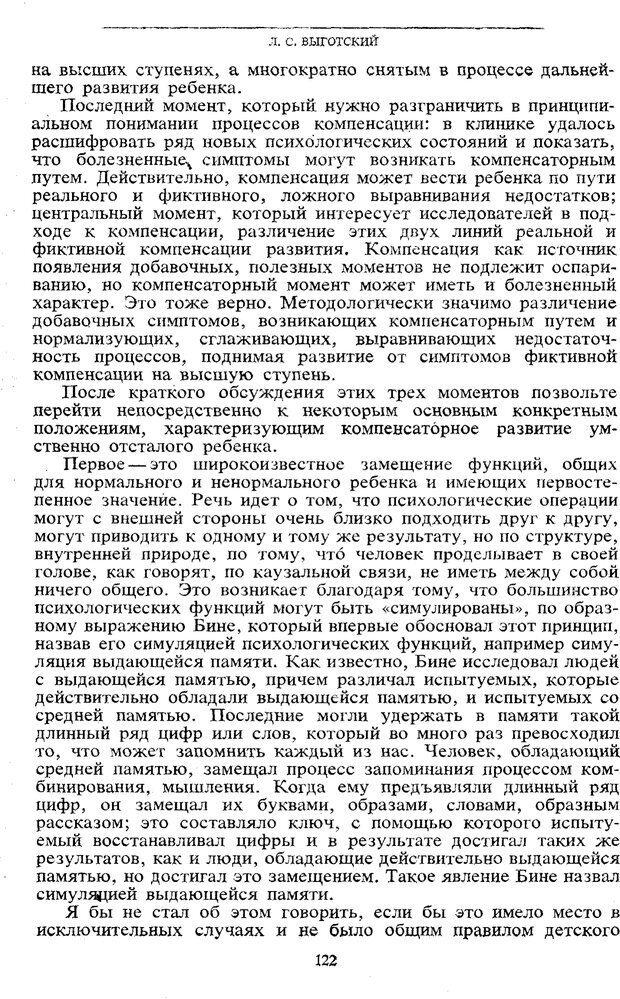 PDF. Том 5. Основы дефектологии. Выготский Л. С. Страница 120. Читать онлайн