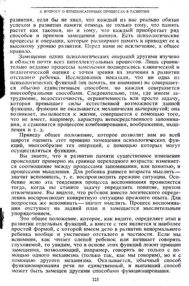 PDF. Том 5. Основы дефектологии. Выготский Л. С. Страница 121. Читать онлайн