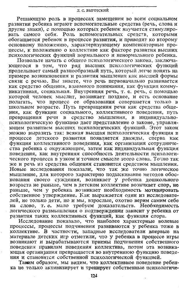 PDF. Том 5. Основы дефектологии. Выготский Л. С. Страница 122. Читать онлайн