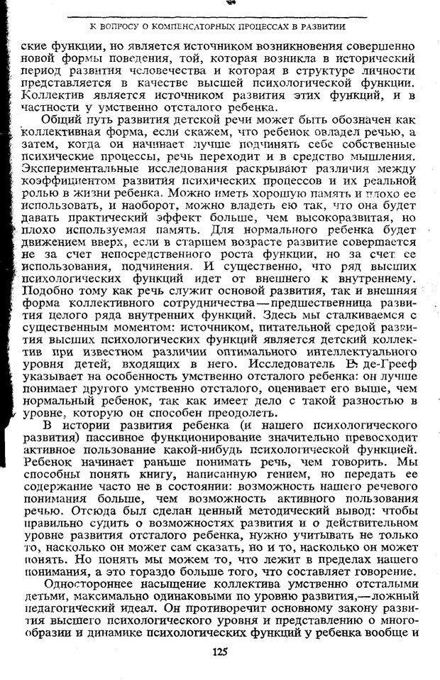 PDF. Том 5. Основы дефектологии. Выготский Л. С. Страница 123. Читать онлайн