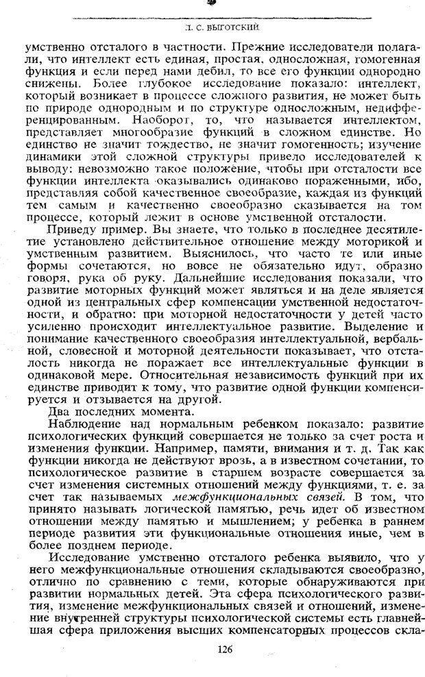 PDF. Том 5. Основы дефектологии. Выготский Л. С. Страница 124. Читать онлайн