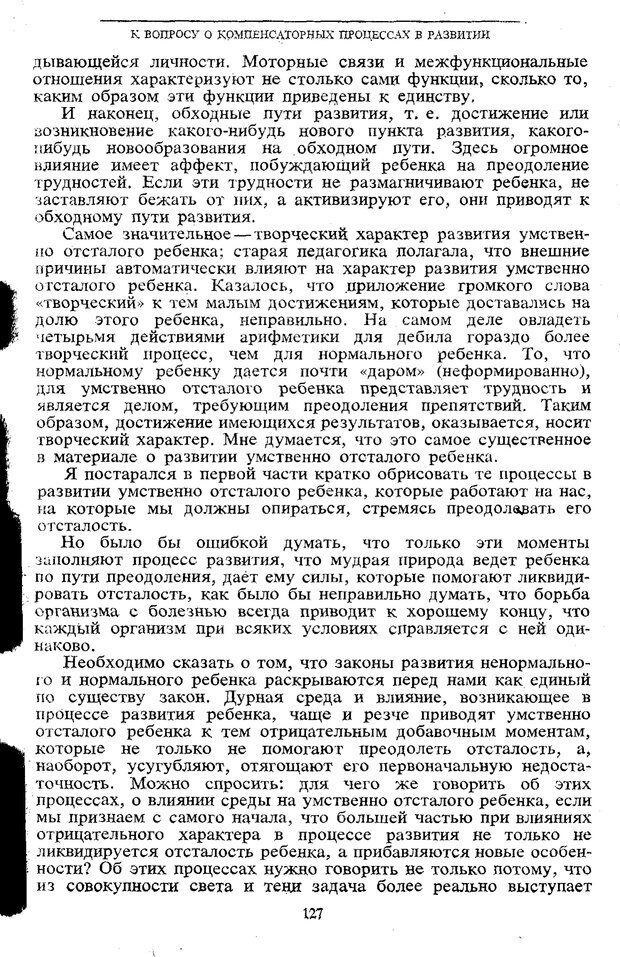 PDF. Том 5. Основы дефектологии. Выготский Л. С. Страница 125. Читать онлайн