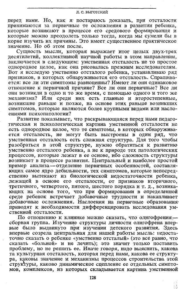 PDF. Том 5. Основы дефектологии. Выготский Л. С. Страница 126. Читать онлайн