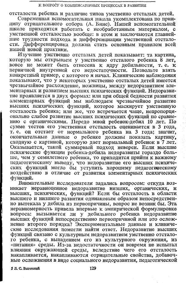 PDF. Том 5. Основы дефектологии. Выготский Л. С. Страница 127. Читать онлайн