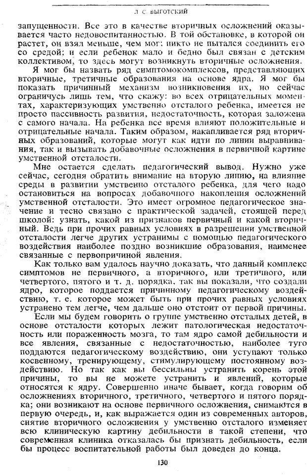 PDF. Том 5. Основы дефектологии. Выготский Л. С. Страница 128. Читать онлайн