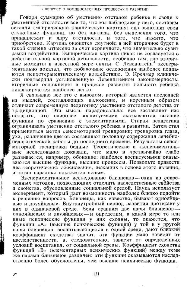 PDF. Том 5. Основы дефектологии. Выготский Л. С. Страница 129. Читать онлайн
