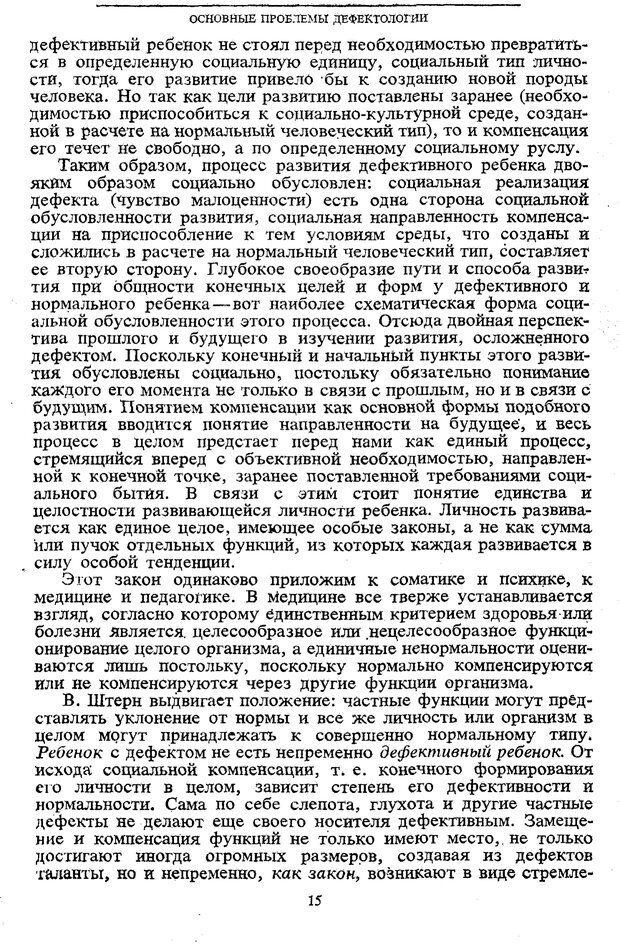 PDF. Том 5. Основы дефектологии. Выготский Л. С. Страница 13. Читать онлайн