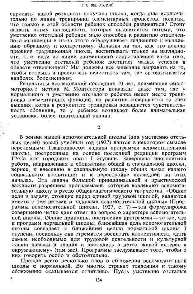 PDF. Том 5. Основы дефектологии. Выготский Л. С. Страница 132. Читать онлайн