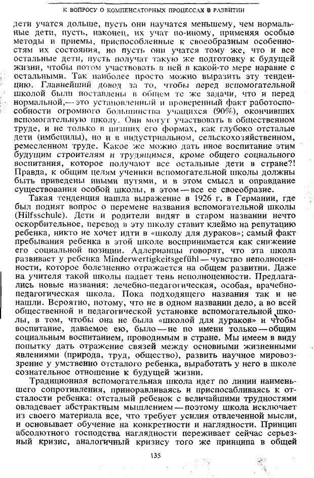 PDF. Том 5. Основы дефектологии. Выготский Л. С. Страница 133. Читать онлайн