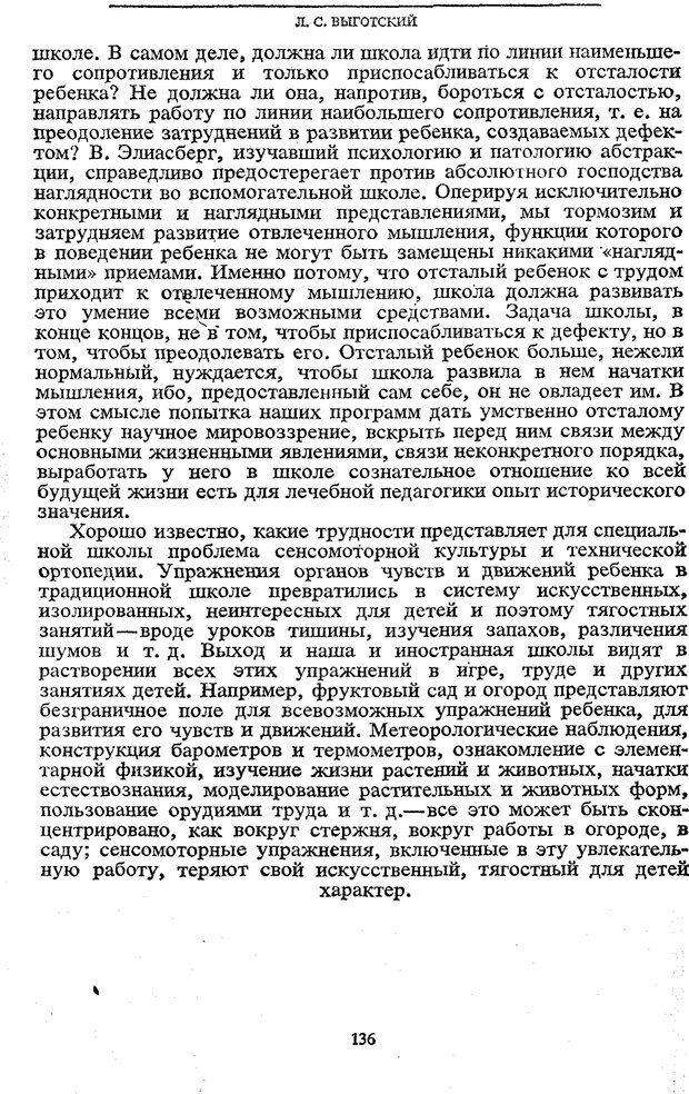 PDF. Том 5. Основы дефектологии. Выготский Л. С. Страница 134. Читать онлайн