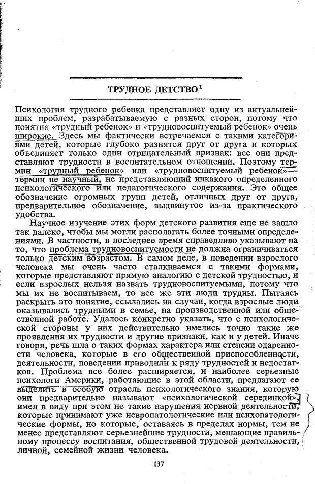 PDF. Том 5. Основы дефектологии. Выготский Л. С. Страница 135. Читать онлайн