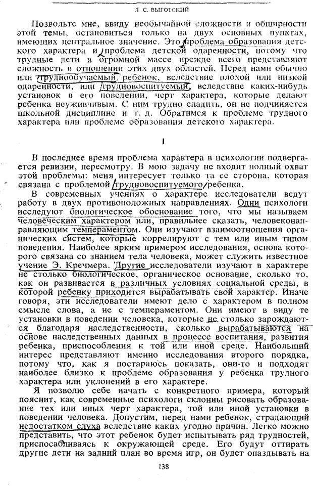 PDF. Том 5. Основы дефектологии. Выготский Л. С. Страница 136. Читать онлайн