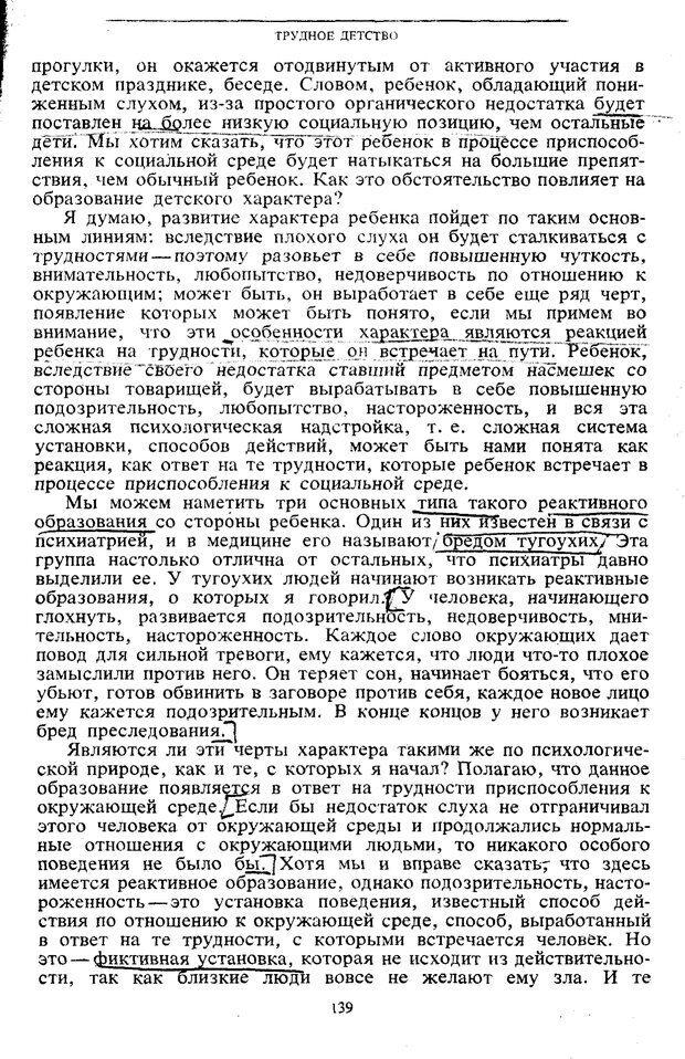 PDF. Том 5. Основы дефектологии. Выготский Л. С. Страница 137. Читать онлайн