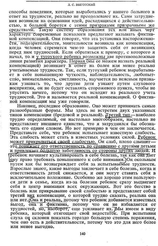 PDF. Том 5. Основы дефектологии. Выготский Л. С. Страница 138. Читать онлайн