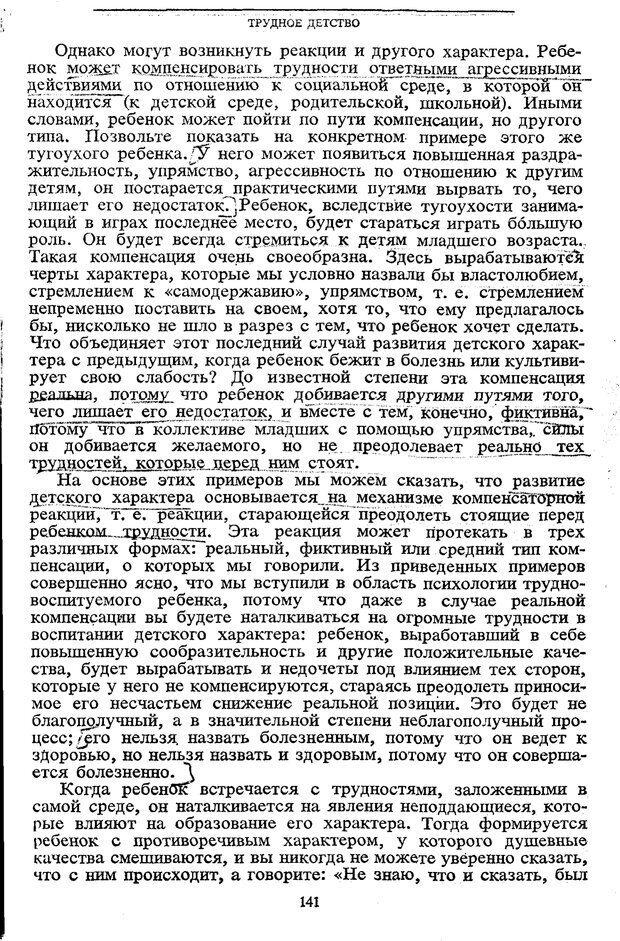PDF. Том 5. Основы дефектологии. Выготский Л. С. Страница 139. Читать онлайн