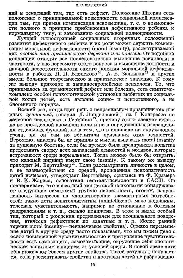 PDF. Том 5. Основы дефектологии. Выготский Л. С. Страница 14. Читать онлайн
