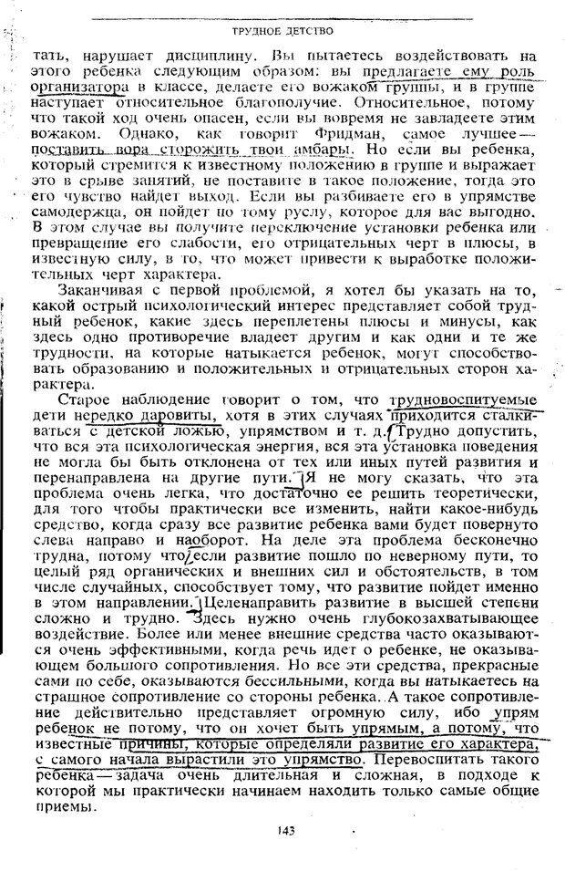 PDF. Том 5. Основы дефектологии. Выготский Л. С. Страница 141. Читать онлайн