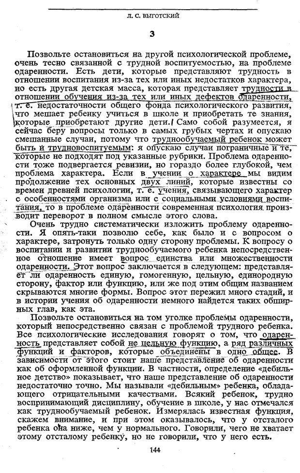 PDF. Том 5. Основы дефектологии. Выготский Л. С. Страница 142. Читать онлайн