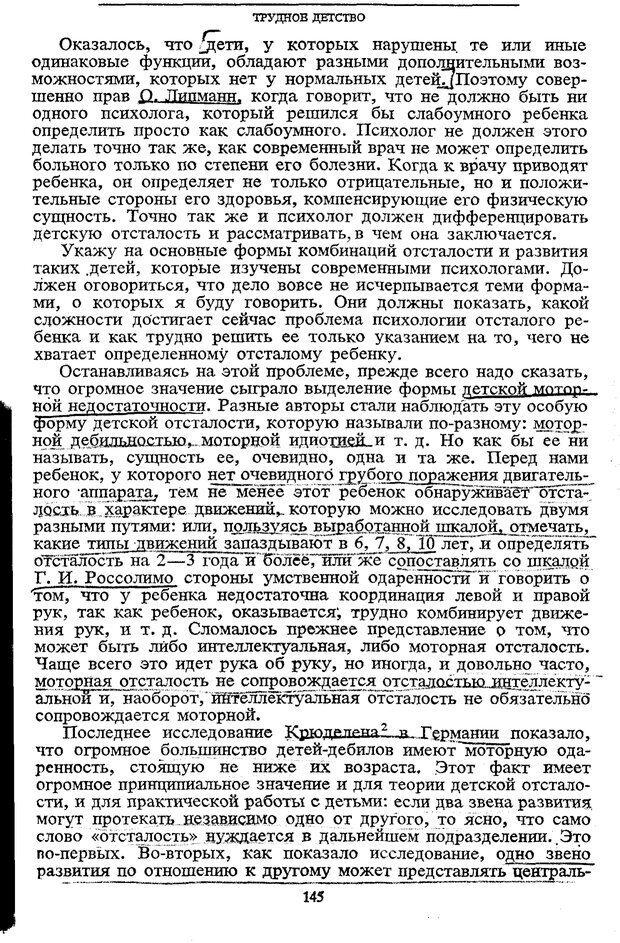 PDF. Том 5. Основы дефектологии. Выготский Л. С. Страница 143. Читать онлайн