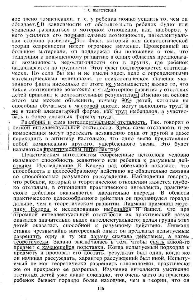 PDF. Том 5. Основы дефектологии. Выготский Л. С. Страница 144. Читать онлайн