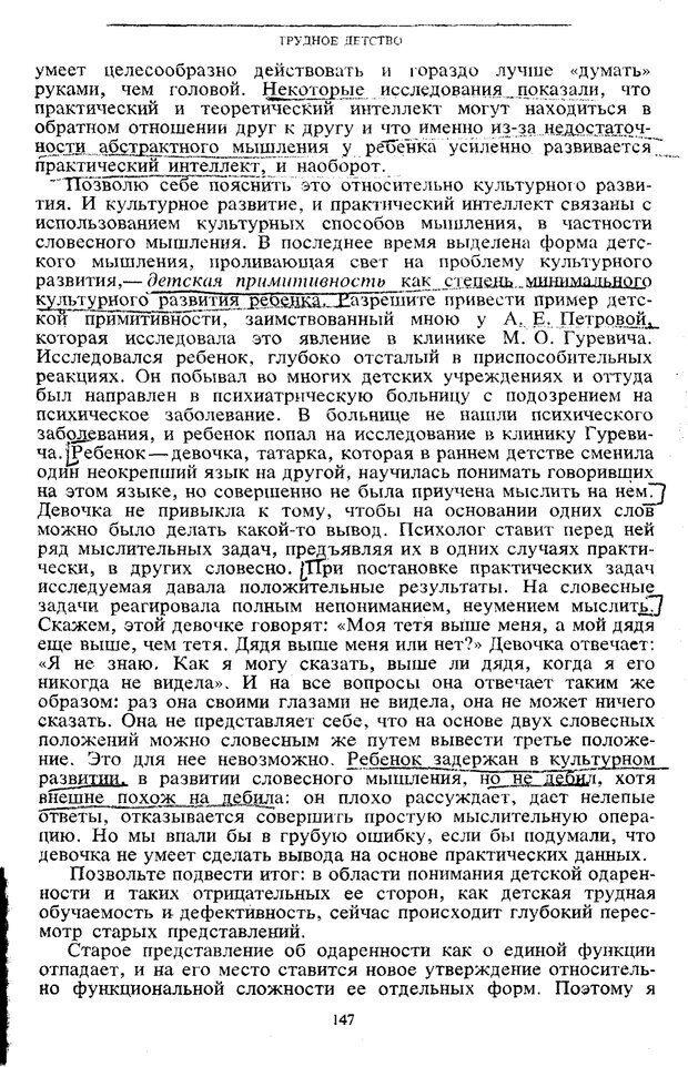 PDF. Том 5. Основы дефектологии. Выготский Л. С. Страница 145. Читать онлайн