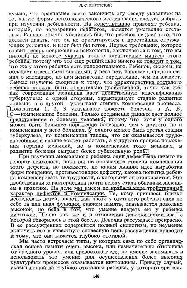 PDF. Том 5. Основы дефектологии. Выготский Л. С. Страница 146. Читать онлайн