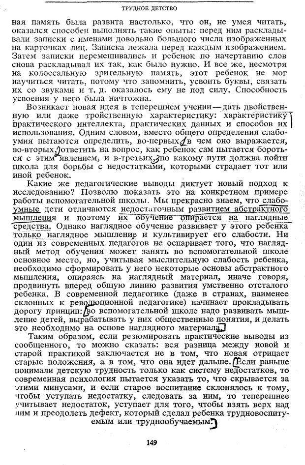 PDF. Том 5. Основы дефектологии. Выготский Л. С. Страница 147. Читать онлайн