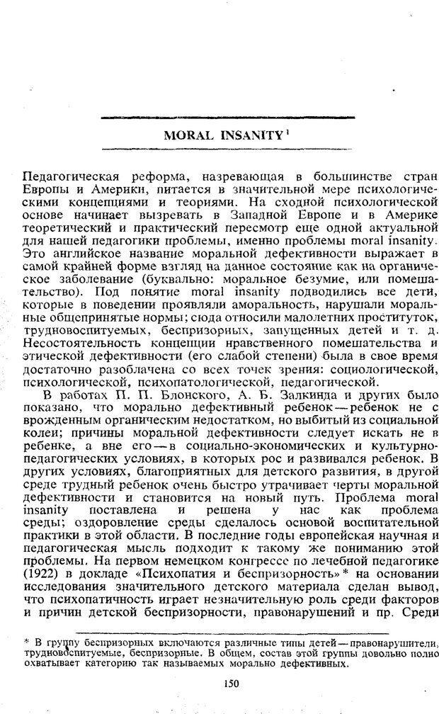 PDF. Том 5. Основы дефектологии. Выготский Л. С. Страница 148. Читать онлайн