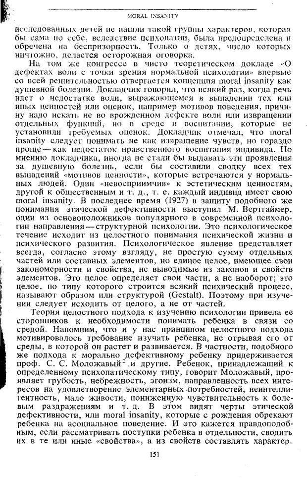 PDF. Том 5. Основы дефектологии. Выготский Л. С. Страница 149. Читать онлайн