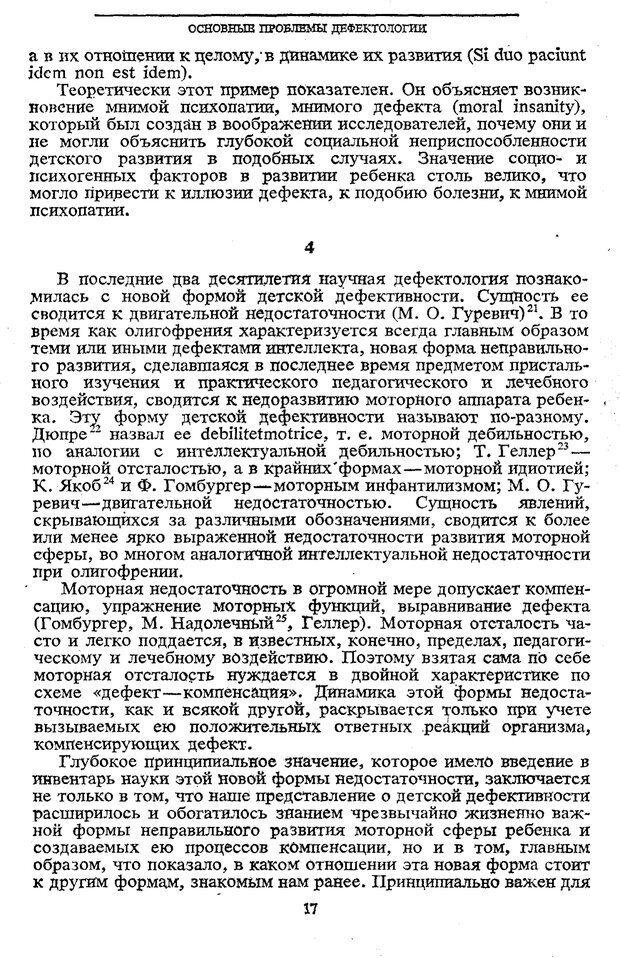 PDF. Том 5. Основы дефектологии. Выготский Л. С. Страница 15. Читать онлайн