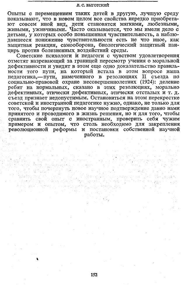 PDF. Том 5. Основы дефектологии. Выготский Л. С. Страница 150. Читать онлайн
