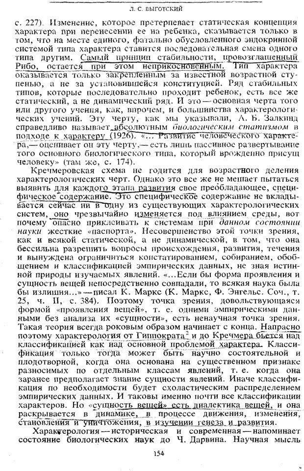 PDF. Том 5. Основы дефектологии. Выготский Л. С. Страница 152. Читать онлайн