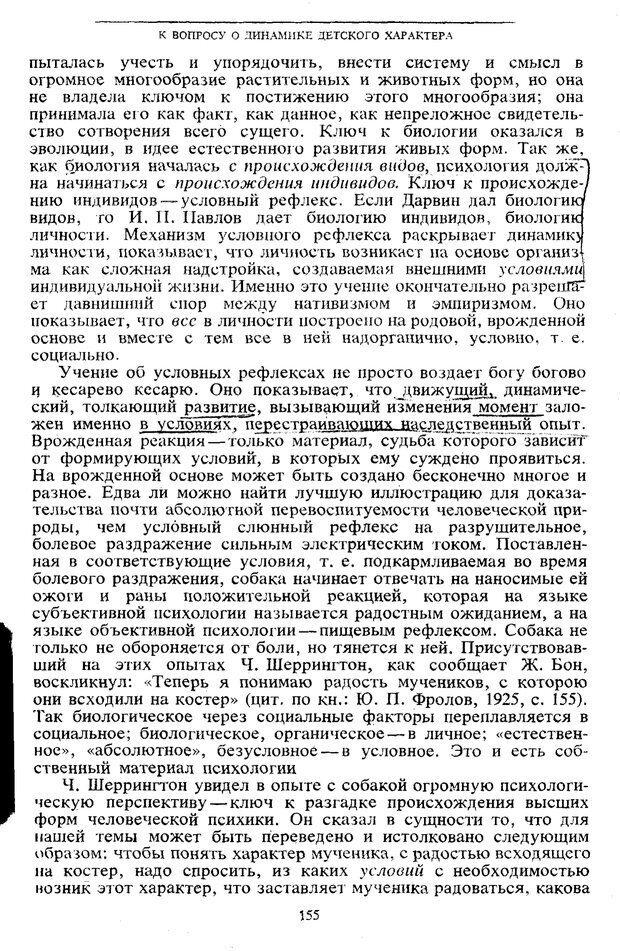 PDF. Том 5. Основы дефектологии. Выготский Л. С. Страница 153. Читать онлайн