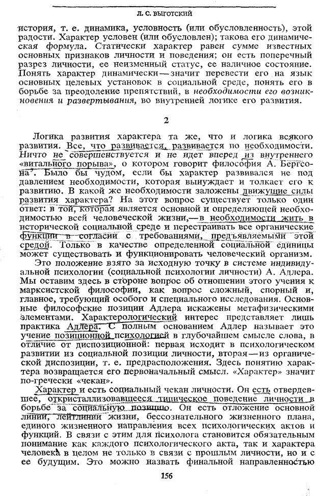 PDF. Том 5. Основы дефектологии. Выготский Л. С. Страница 154. Читать онлайн
