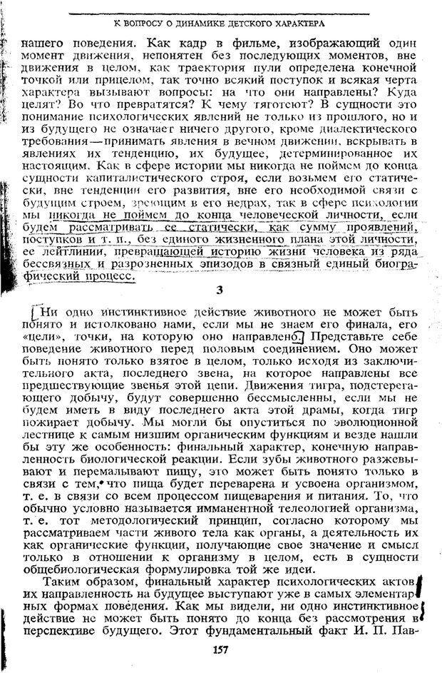PDF. Том 5. Основы дефектологии. Выготский Л. С. Страница 155. Читать онлайн