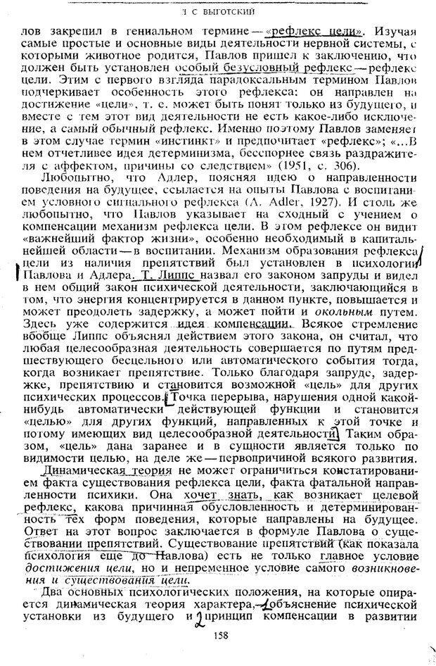 PDF. Том 5. Основы дефектологии. Выготский Л. С. Страница 156. Читать онлайн