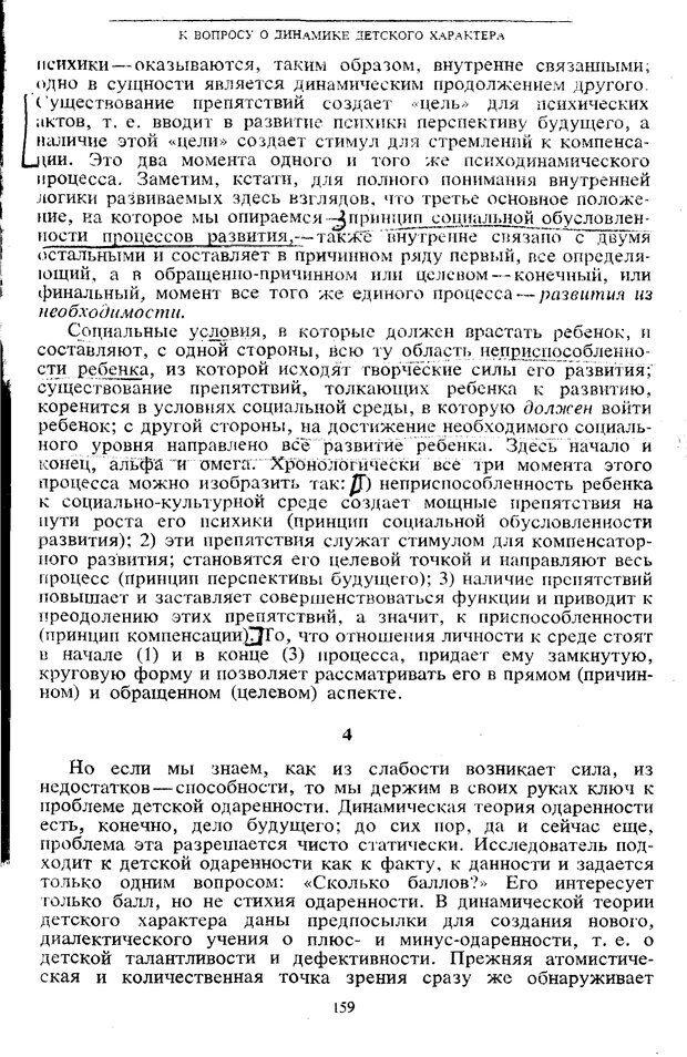 PDF. Том 5. Основы дефектологии. Выготский Л. С. Страница 157. Читать онлайн
