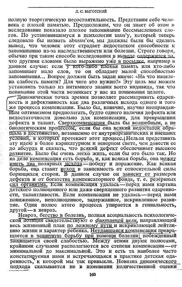 PDF. Том 5. Основы дефектологии. Выготский Л. С. Страница 158. Читать онлайн